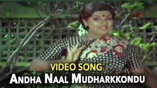 Sivakumar & Lakshmi || Andha Naal Mudharkkondu Video Song || Avan Aval Adhu Movie