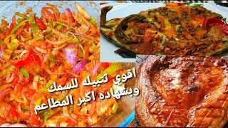 وجبه سمك سنجاري مشوي  من الالف  للياء  بالخلطه وتتبيله المطاعم والسر 🤫🤫