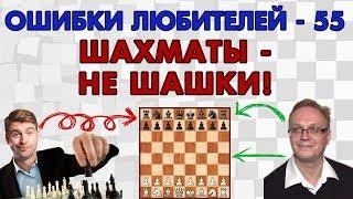 Шахматы - не шашки! Ошибки любителей - 55. Игорь Немцев, обучение шахматам