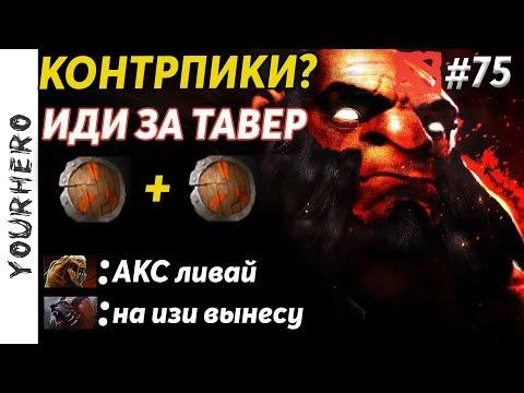 видео: АКС СОЛО ХАРД ПАТЧ 7.21 - axe dota 2#75