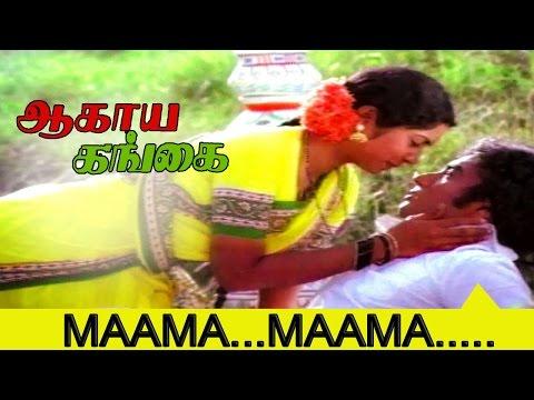 Tamil Movie | Agaya Gangai | Movie Song | Mama Mama...