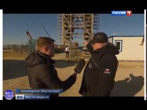 Новый космодром Восточный спустя 2 года Амурская область Новости России