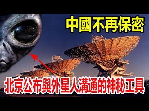 中國不再保密!北京公布與外星人溝通的神秘工具,驚人真相揭露美俄專家緊急前來!