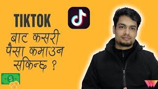 Is TikTok The Next Facebook? | TikTok बाट कसरी पैसा कमाउन सकिन्छ ?