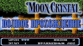 Полное прохождение денди ( Dendy, Nes ) - Moon Crystal / Лунный кристалл