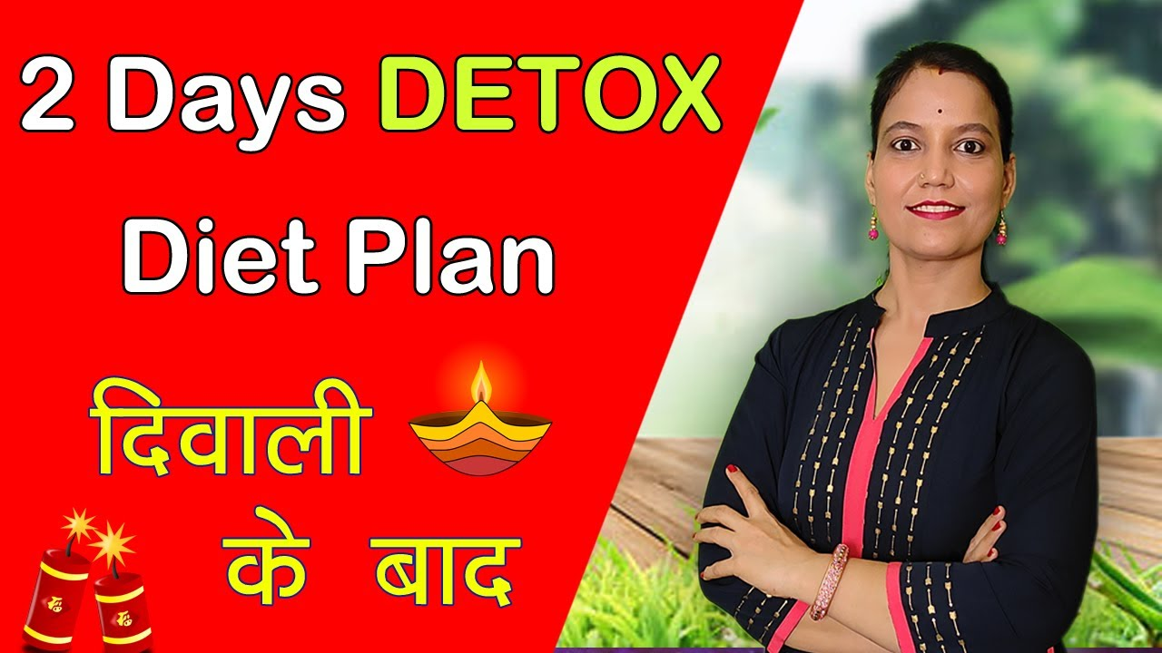 2 days Detox Diet after दिवाली और भाई दूज - Indian Vegetarian Diet