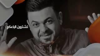عمار العلي - ارتاحو مني / اوديو حصريا 2019