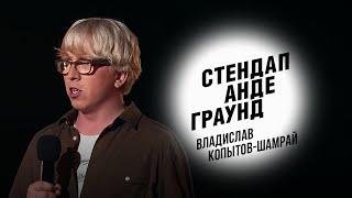 Стендап Владислав Копытов Шамрай О месте женщины простых способах готовки и красном перце