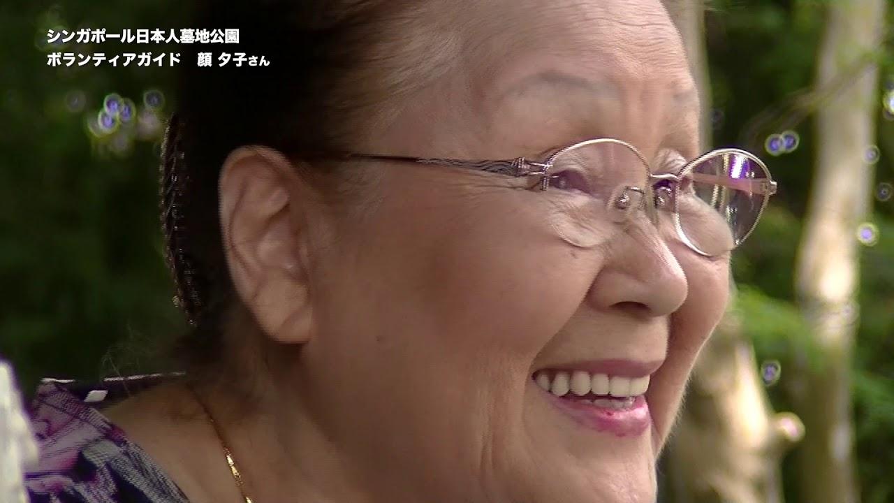 シンガポール日本人墓地公園 第二部 ボランティアガイドインタビュー