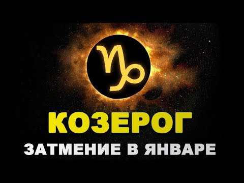 Коридор затмений для КОЗЕРОГОВ. Затмение в январе 2019.