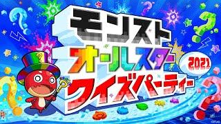 【XFLAG PARK 2021】モンストオールスター クイズパーティー2021【モンス