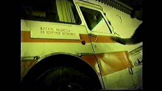 Район Моей Мечты - Автобус