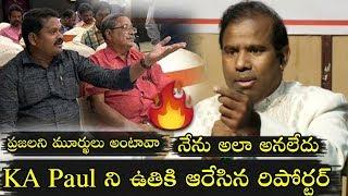 KA Paul ని ఉతికి ఆరేసిన రిపోర్టర్ | KA Paul | Praja Shanti Party | Political Qube
