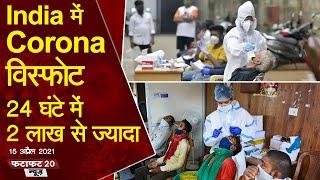 Coronavirus India Update: भारत में 24 घंटे में 2 लाख से ज्यादा कोरोनावायरस केस