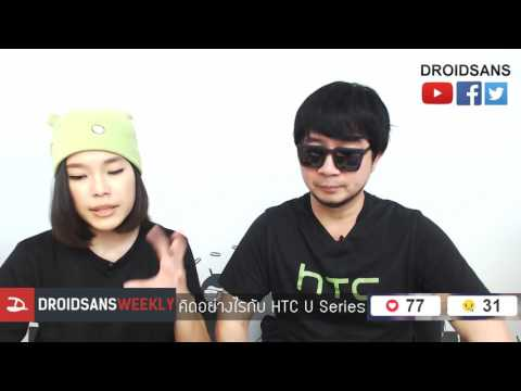Droidsans Weekly EP.29 เก็บตกของเล่นแปลกๆจากงาน CES - วันที่ 14 Jan 2017