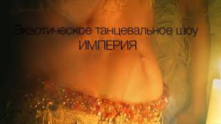 Танец живота с огнём на свадьбу Оренбург