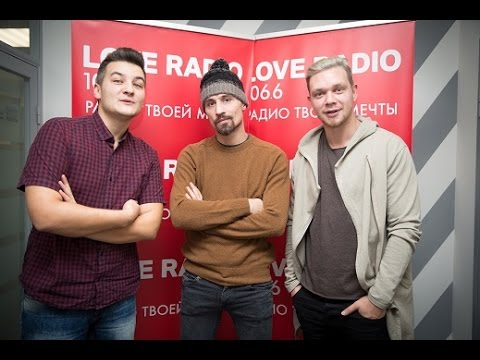Дима Билан в гостях у Красавцев Love Radio