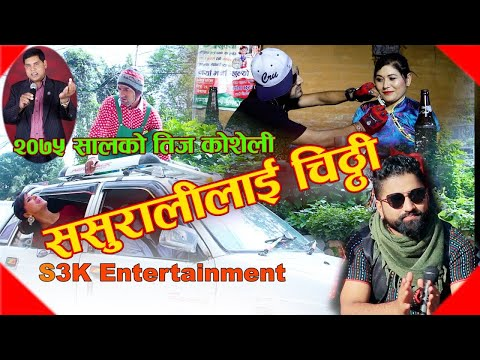 New Comedy Teej Song 2075/2018 | Sasurali Lai Chitthi BY Purushottam Neupane, Tejas Regmi & Manju BK