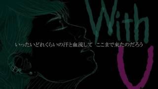 加藤ミリヤ 【With U】 歌ってみた