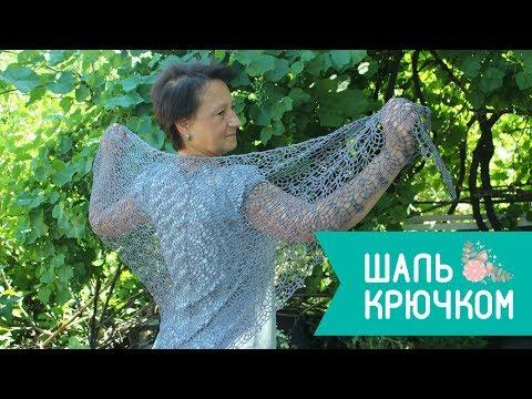 Ажурный платок палантин шаль косынка крючком видео просто и красиво