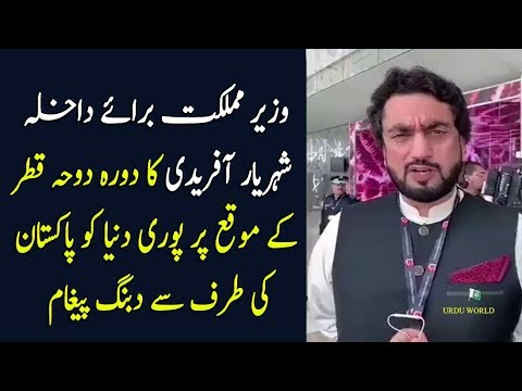 Minister of State for Interior Shehryar Afridi Peace Message To The World From Doha Qatar