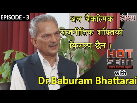 Hot Seat - Interview with Dr. Baburam Bhattarai | डा. बाबुरा