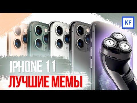 IPhone 11 (Pro): обзор лучших мемов после презентации Apple от 10 сентября