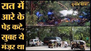 Aarey forest के पेड़ कटने के बाद भी पुलिस लोगों को क्यों रोक रही थी? BMC | Mumbai Metro