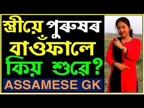 স্ত্ৰীয়ে পুৰুষৰ বাওঁফালে কিয় শুৱে ? অসমীয়া GK Episode-8, ASSAMESE GK !!