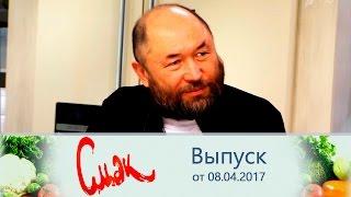 Смак - Гость Тимур Бекмамбетов. Выпуск от08.04.2017