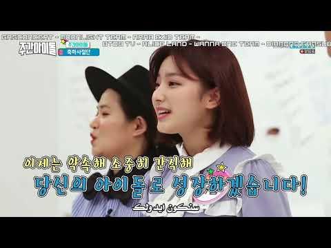 weekly idol ep 350 FULL   ARABIC SUB