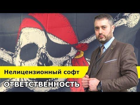 Пиратский софт на ПК | Авторские права на программное обеспечение | статья 146 УК РФ