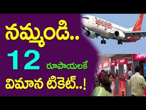 Spicejet Ticket For Just Rs12 | Flight Ticket Dead Cheap | Anniversary Offer | Telugu News | Taja30