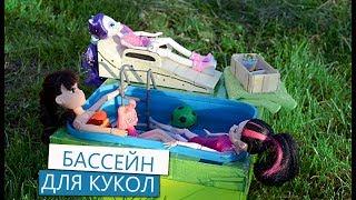 Как сделать бассейн для кукол ЛУЧШАЯ ИДЕЯ