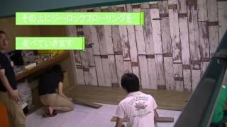 UR DIY部「えっ!たった半日で和室が洋室に変身するの?」篇 箕面粟生団地 thumbnail