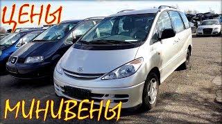 Авто Из Литвы. Минивены Цена Апрель 2019.