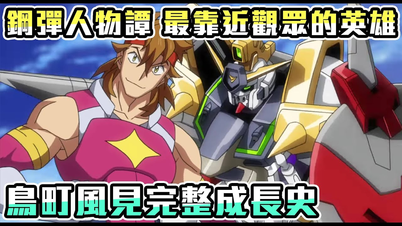 【SHINN鋼彈人物譚】英雄成名錄 鳥町風見 潛網者 RE:RISE