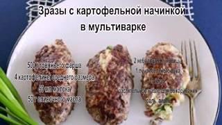 Зразы рецепт мясные.Зразы с картофельной начинкой в мультиварке