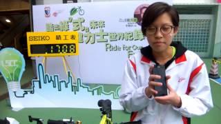 20170226梁式芝書院8小時踩單車發電創世界紀錄 環保學