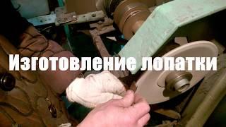 Изготовление правильного инструмента