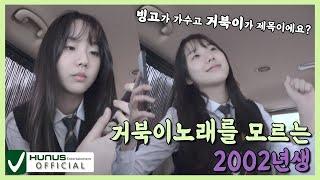 블리숑타임 #37. 학교기담 - 오지 않는 아이 촬영 비하인드 01