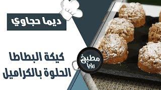 كيكة البطاطا الحلوة بالكراميل - ديما حجاوي