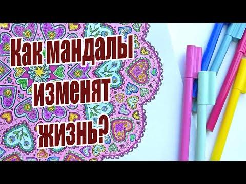 Мандалы для начинающих. Как начать рисовать мандалы? Настройтесь на исполнение желаний!