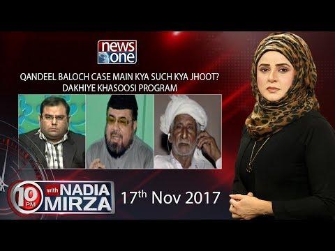 10pm with Nadia Mirza   17-November-2017   Azeem   Mufti Qavi   Junaid Malik  