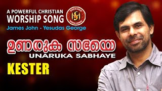 Unaruka Sabhaye - A New Worship Song by James John Malayalam Christian Devotional