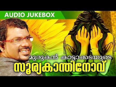 Malayalam Kavithakal | Suryakanthinovu | Audio Jukebox | Murukan Kattakada [ മുരുകന് കാട്ടാകട ]