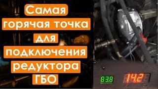 ИТОГ - КАК СНИЗИТЬ РАСХОД газа - подключи в САМУЮ ГОРЯЧУЮ точку обогрев редуктора ГБО-термостат