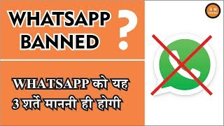 WHATSAPP BANNED? , 3 BIG CONDITIONS OF INDIAN GOVERNMENT TO WHATSAPP , HM FLICKS