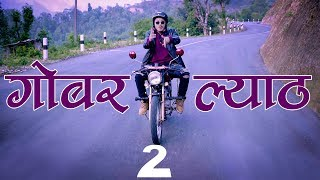 [3.64 MB] Mr. D - Gobar Lyath 2 | गोबर ल्याठ २ | Official Music Video 2019 |