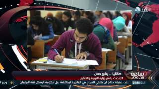"""بالفيديو.. """"التعليم"""": 50 ألف جنيه وحبس عام لمن يسرب امتحانات الثانوية"""